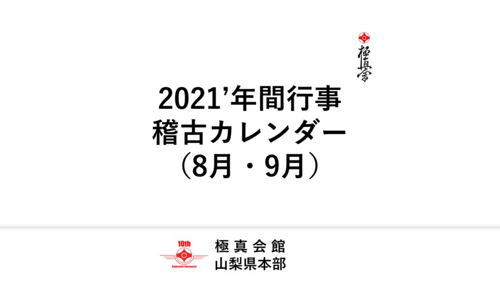 2021′ 道場・教室行事予定・空手稽古カレンダーの更新(8月・9月)~極真安斎山梨~