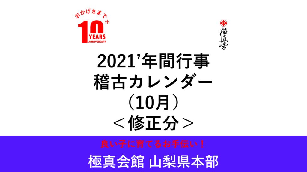 10月30日(土)の稽古中止について<修正分>