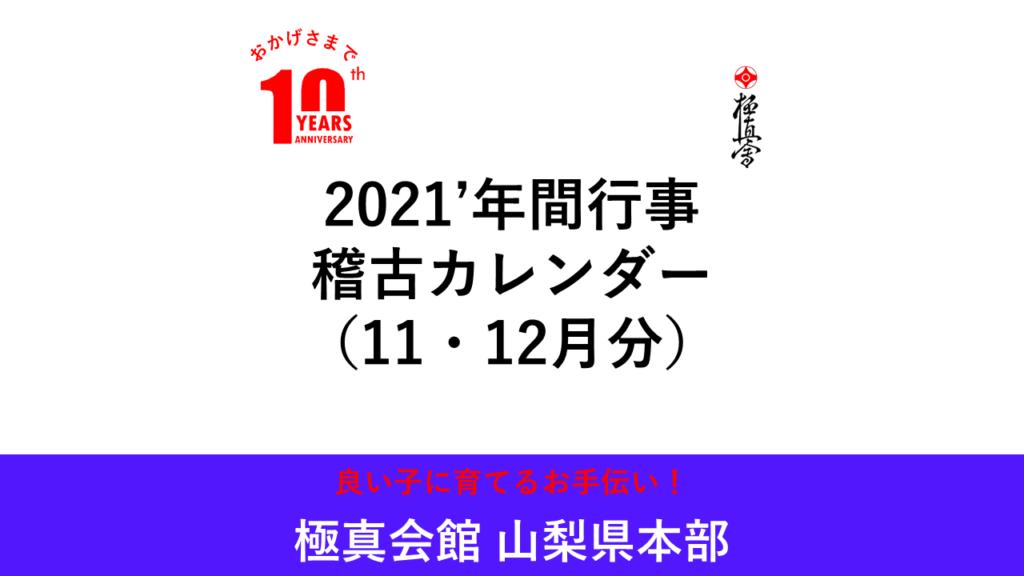 2021'年間行事・稽古カレンダー(11・12月分)